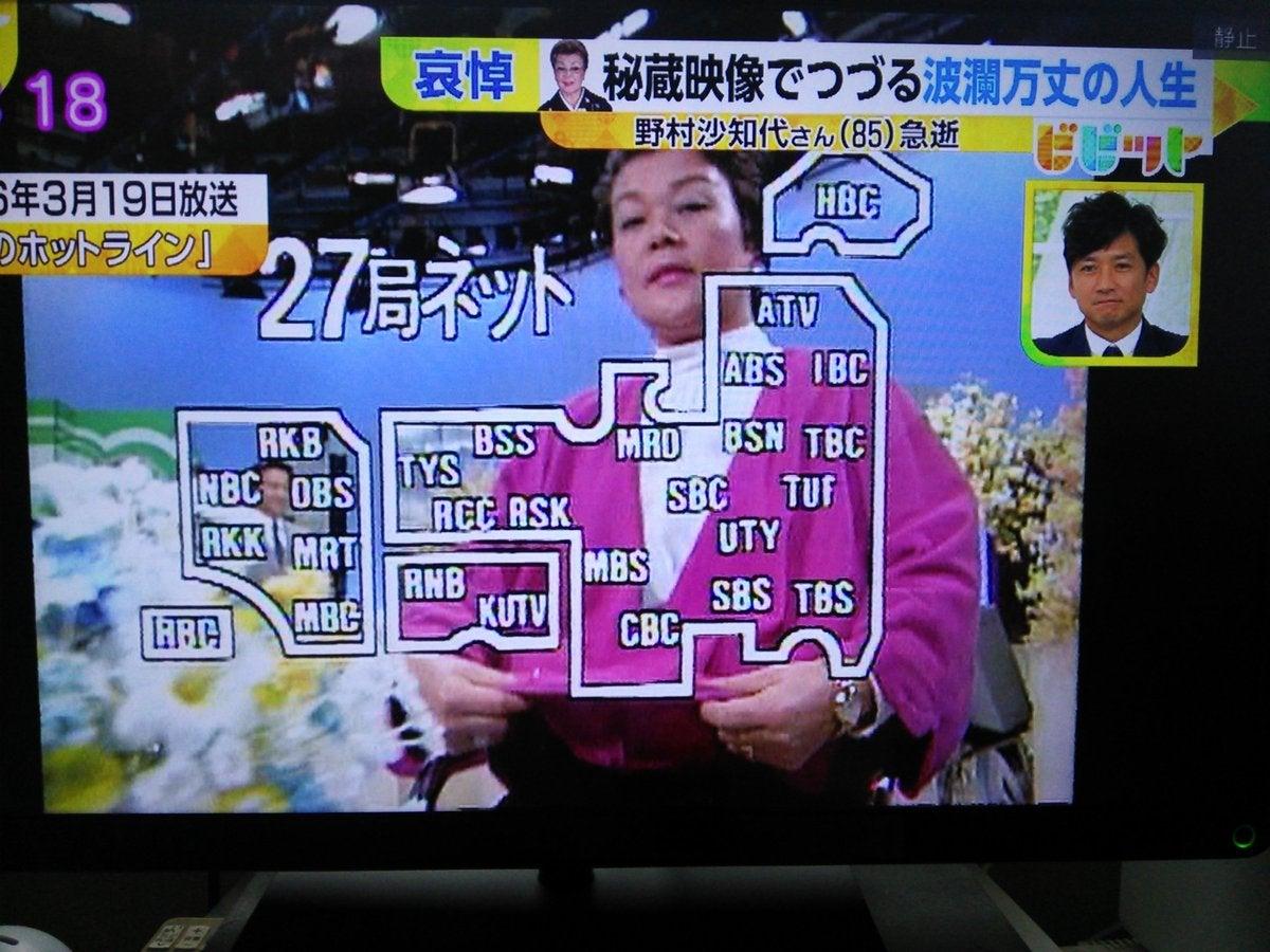 VBCテレビブログ放送