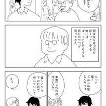 【漫画】パラダイムシ…