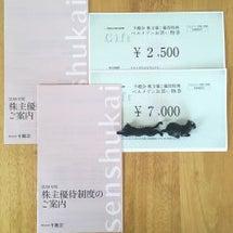 (8165千趣会)株…