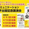 佐藤律子出版記念講演会!大阪・広島・仙台・東京の画像