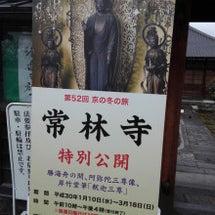 3月16日 常林寺(…