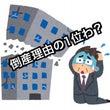 丸野裕行編集長×大川…