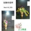 3月のエコ華道生駒市役所に飾りました!の画像