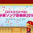 CDTV SP音楽祭…
