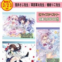 3月23日発売予定!…