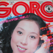 """円盤情報の雑誌""""GO…"""