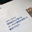 ロティ・オラン 堀田…