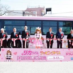 画像 「リカちゃん」ラッピングバス運行開始!_続報 の記事より 3つ目