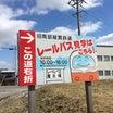 【速報版】旧南部縦貫鉄道・七戸駅