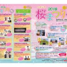 ↑3/20新宿にてイ…