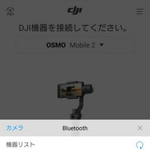 OSMO MOBIL…