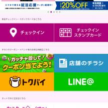 イオン九州アプリが登…