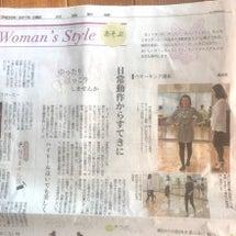 四国新聞にレッスン掲…
