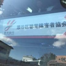 3/17 瀬谷区聴覚…