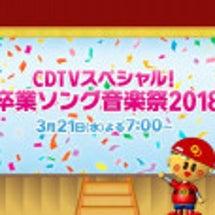 CDTVスペシャル!…