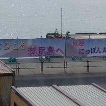 北海道旅行記⑦豪華客船にっぽん丸乗船記~3日目利尻島編その①の記事に添付されている画像