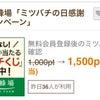 150円お小遣い♡やって損はないよ( ̄∀ ̄)の画像