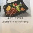 神戸牛香音のお弁当で…