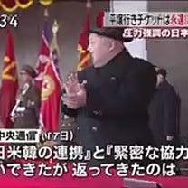 北朝鮮、ピョンヤン行きチケットない日本外しで牽制2018/03/18の記事に添付されている画像