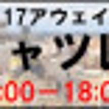 3/18(日)【レア…
