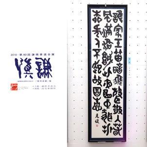 第80回謙慎書道会展の画像