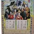 歌舞伎ワークショップ…