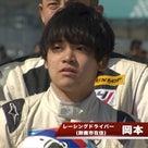 レーシングスピリット3月 岡本大地選手の記事より