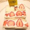 おやつin新宿『フタバフルーツパーラー/苺サンドイッチ』の画像
