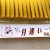 北海道石狩市月形町主催「月逢い」婚活イベントの画像