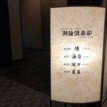 伊豆稲取旅行①
