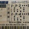 シゲル君の3コースは日本一!関西ボーイ