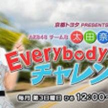 太田奈緒のEvery…