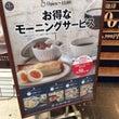 倉式珈琲店のお得なモ…