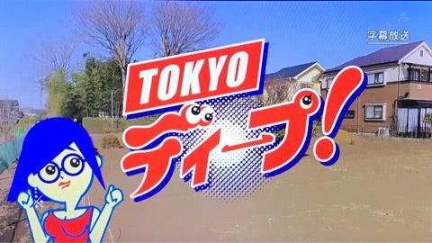 TOKYOディープ!」再放送のお知...