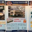 ★鉄道模型 最新画像…
