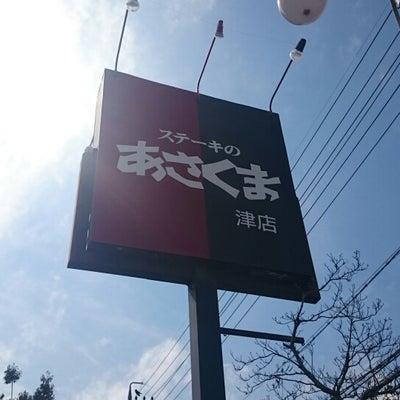 津市 ステーキのあさくま 津店の記事に添付されている画像