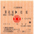 JR東日本 車内券発…