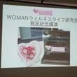 ◆【報告】WOMAN…