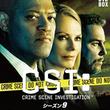 CSI:科学捜査班 …
