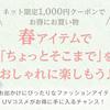 【QVC ネット限定1,000円クーポン】春アイテムをお得にゲット!&LOVEの対象商品もあるよの画像
