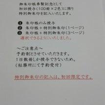 3月18日 梛神社(…