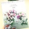 花がある生活の画像