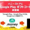 【お知らせ】Google Play ギフトコード新登場!