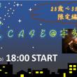3/21(水・祝)夜…