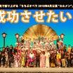 """【募集中】市民で創り上げる「ちちぶオペラ 2018年8月公演 """"カルメン""""」を成功させたい!"""