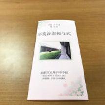 鈴鹿市立神戸中学校卒…