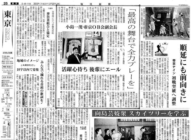 第90回記念選抜高校野球大会が23日から甲子園球場で開幕の記事より