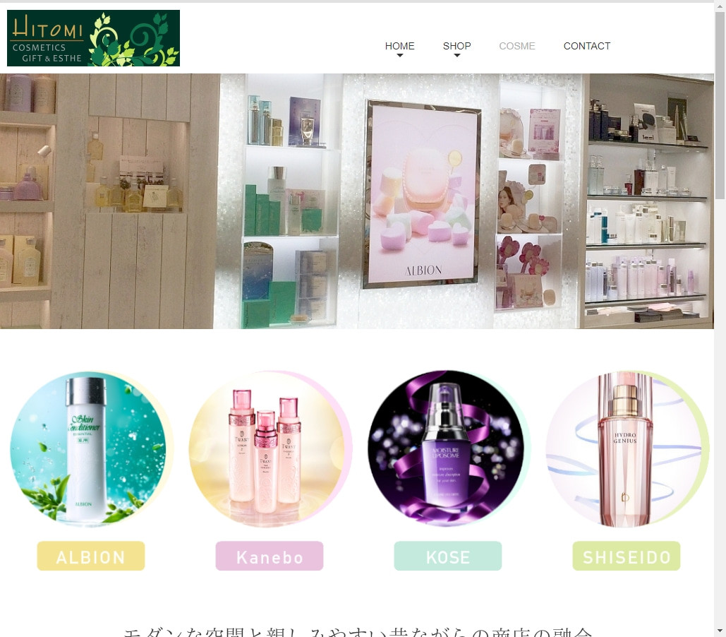 ヒトミ - Official Homepage へ