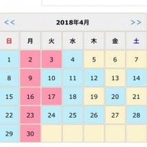 カレンダー活用