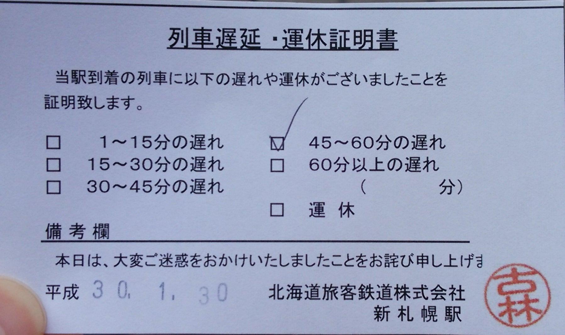 北海道 遅延 jr